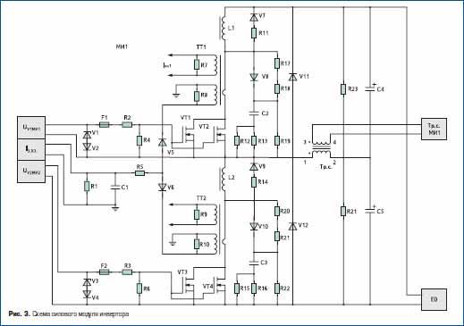 Схема силового модуля инвертора