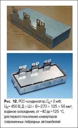 PCC-конденсатор