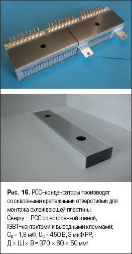 PCC-конденсаторы производят со сквозными крепежными отверстиями для монтажа охлаждающей пластины