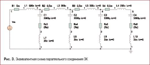 Эквивалентная схема параллельного соединения ЭК