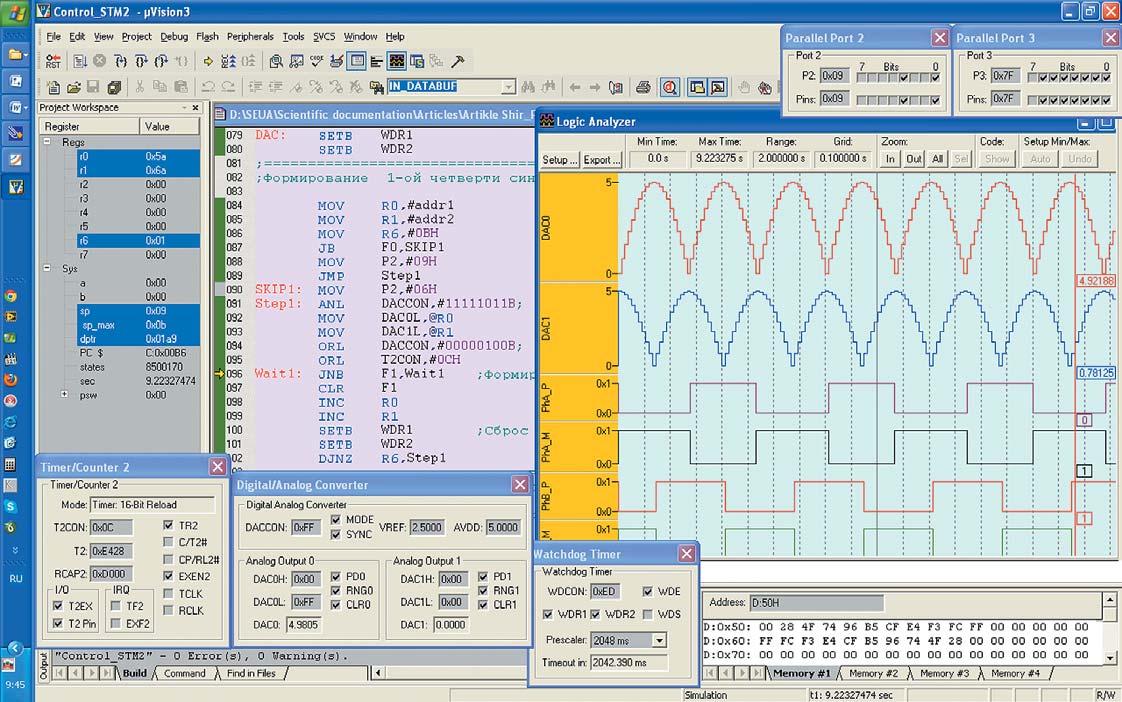 Окно среды программирования KeilμVision3 с результатами отладки программы управления