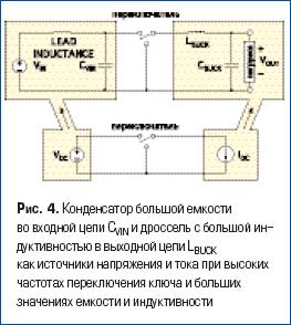 Конденсатор большой емкости во входной цепи