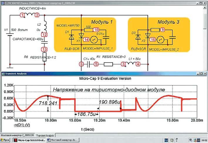 Схема включения нагрузки и напряжение на тиристорно-диодном модуле мостового инвертора с удвоением частоты