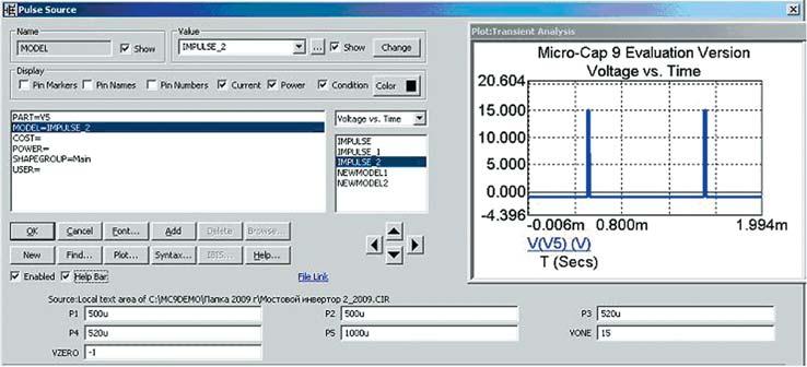 Панель установки параметров и диаграмма импульсных сигналов управления тиристорами автономного инвертора