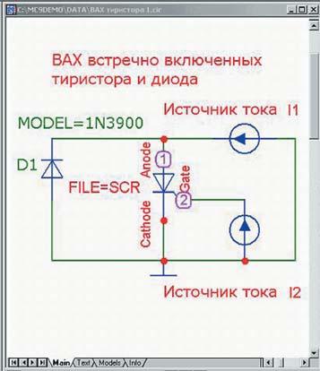 Рис. 6. Схема испытания тиристорно-диодного модуля при потенциальном управлении