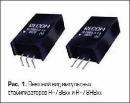 Внешний вид импульсных стабилизаторов R-78Bxx и R-78HBxx