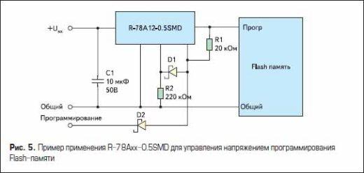 Пример применения R-78Axx-0.5SMD для управления напряжением программирования Flash-памяти