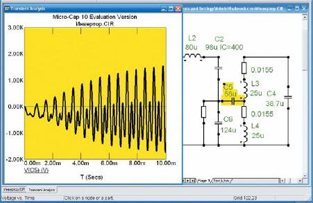 Напряжение на конденсаторе при автотрансформаторном присоединении нагрузки автономного инвертора