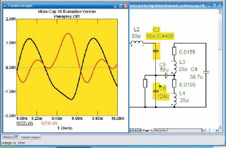 Диаграммы несинусоидального напряжения на силовых конденсаторах автономного инвертора
