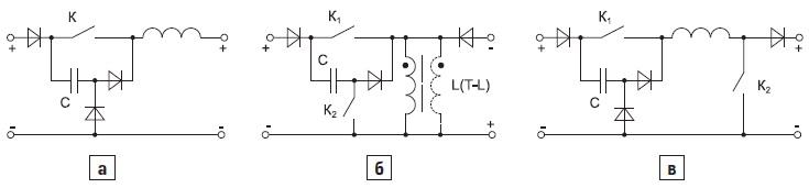 Схемы простейших импульсных конверторов с входным ключом, но с непрерывным входным током