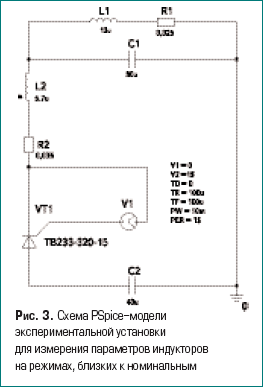 Схема PSpice-модели экспериментальной установки для измерения параметров индукторов на режимах, близких к номинальным