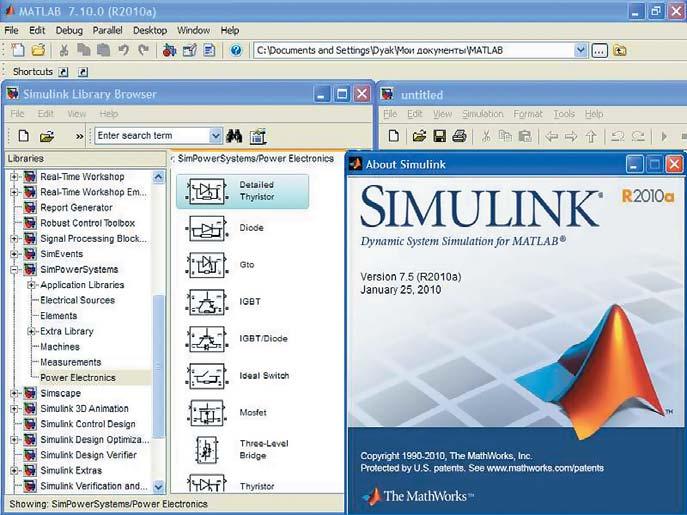 Интерфейс MATLAB+Simulink R2010a