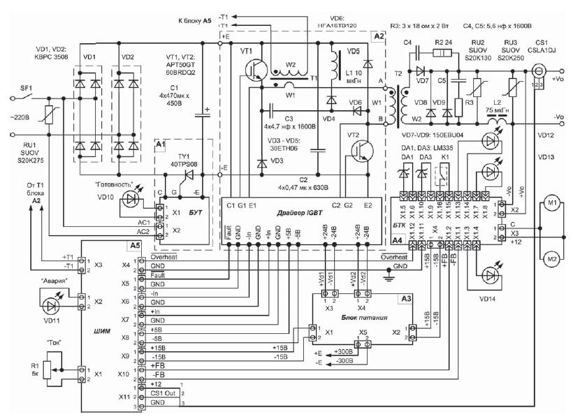 Принципиальная электрическая схема сварочного инвертора начального уровня для ручной дуговой сварки штучным электродом