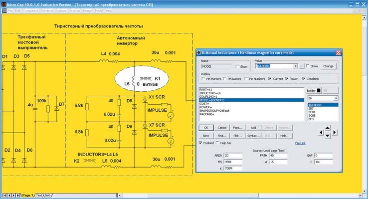 Модель нелинейного дросселя автономного инвертора