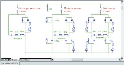 Три принципиальные схемы автономных резонансных инверторов с обратными диодами