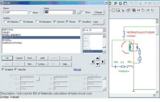 Панель параметров силового диода для автономного инвертора в рабочем окне программы MicroCAP