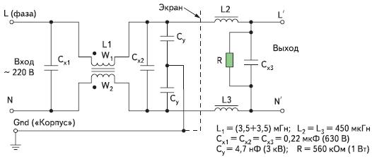 Схема однофазного сетевого двухзвенного фильтра помех