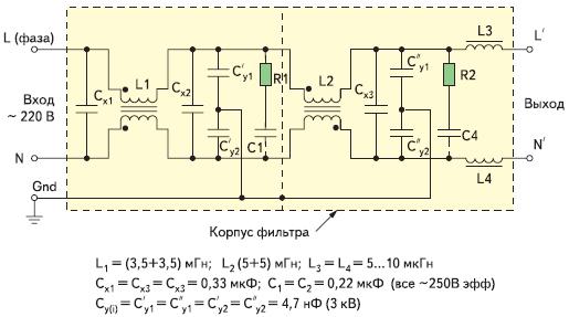 Схема однофазного сетевого двухзвенного фильтра помех с улучшенными параметрами