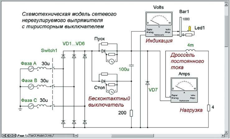 Схемотехническая модель выпрямителя для ТПЧ