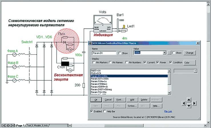Параметры модели тиристора бесконтактного выключателя