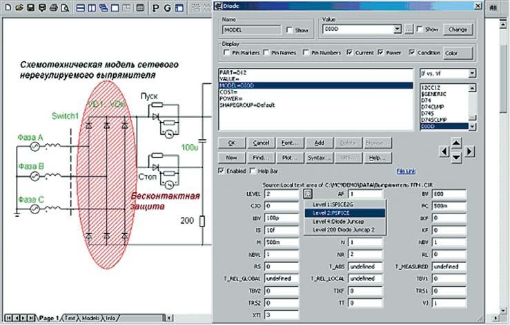 Панель параметров модели диода выпрямителя