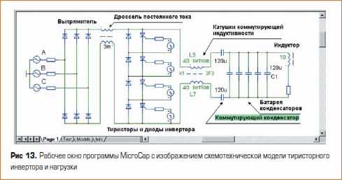 Рабочее окно программы MicroCap с изображением схемотехнической модели тиристорного инвертора и нагрузки