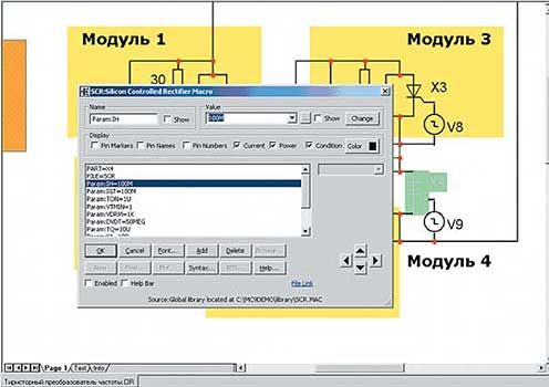 Панель установки параметров макроса (Silicon Controlled Rectifier Macro) силового тиристора инвертора