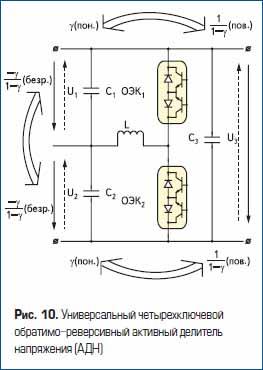 Универсальный четырехключевой обратимо-реверсивный активный делитель напряжения (АДН)