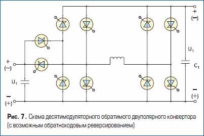 Схема десятимодуляторного обратимого двуполярного конвертора