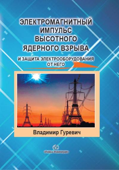 Книга «Электромагнитный импульс высотного ядерного взрыва и защита электрооборудования от него»