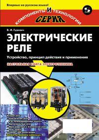 «Электрические реле: устройство, принципы действия и применения. Настольная книга инженера»