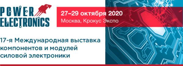 17-я Международная выставка компонентов и модулей силовой электроники
