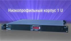 Компактный (высота 1U) инвертoр DC/AC с низким коэффициентом гармоник и выходной мощностью 2 кВ·А