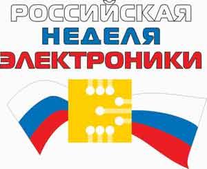 Российская неделя электроники